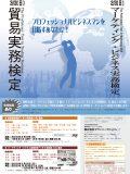 2013年2月3日実施試験ポスター