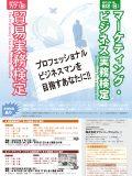 2013年6月2日実施試験ポスター