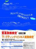 2013年10月6日実施試験ポスター