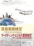 2014年2月2日実施試験ポスター