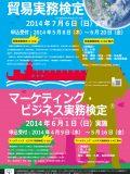 2014年6月1日実施試験ポスター