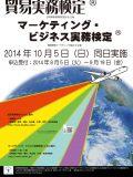 2014年10月5日実施試験ポスター