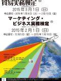2015年2月1日実施試験ポスター