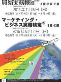 2015年6月7日実施試験ポスター