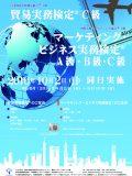2016年10月2日実施試験ポスター