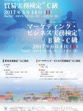 2017年6月4日実施試験ポスター