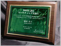 IMSSA認定マーケティング実務士の盾