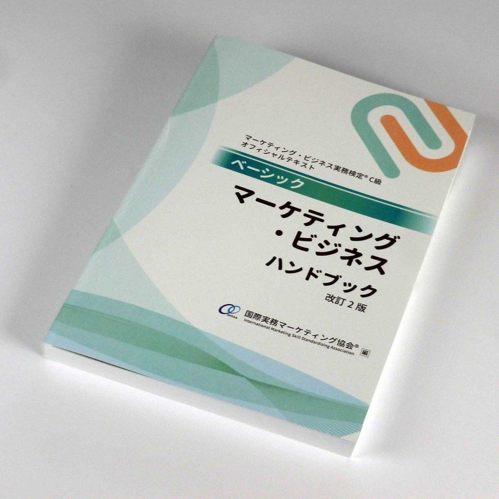 ベーシック マーケティング・ビジネスハンドブック〈改訂2版〉
