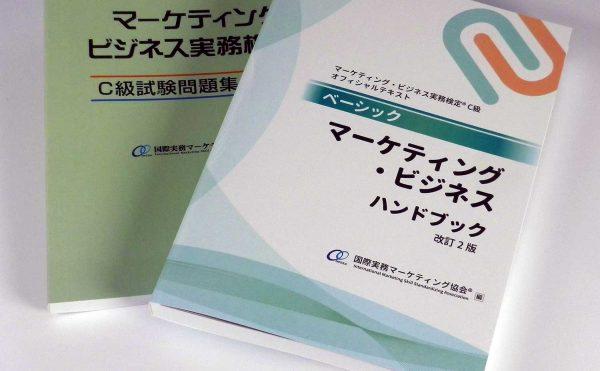 マーケティング・ビジネス実務検定®C級受験対策セット