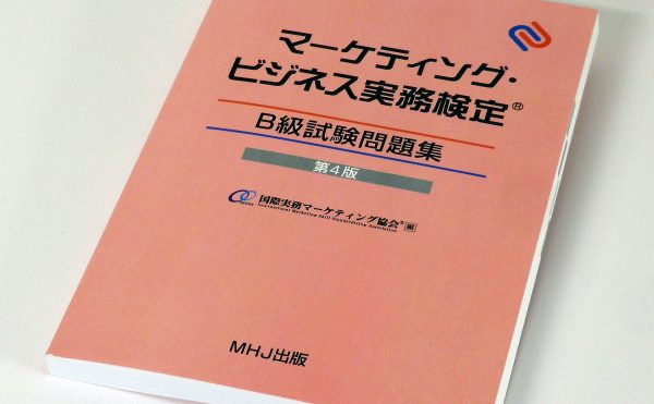 マーケティング・ビジネス実務検定®B級試験問題集〈第4版〉