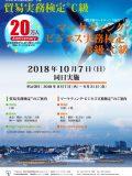 2018年10月7日実施試験ポスター